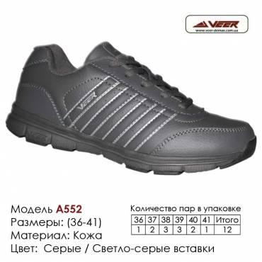 Купить спортивную обувь, кожа, кроссовки Veer 37-41 в Одессе - A552 серые, светло-серые вставки. Купить кроссовки в Одессе.