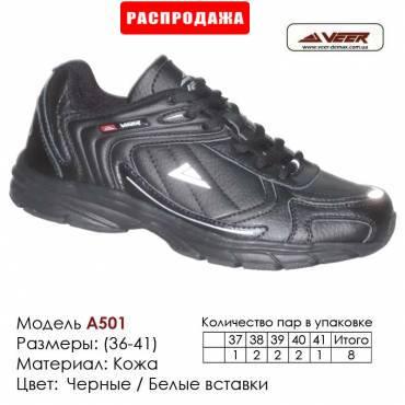 Купить спортивную обувь, кожа, кроссовки Veer 37-41 в Одессе - A501 черные, белые вставки. Купить кроссовки в Одессе.