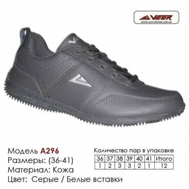 Купить спортивную обувь, кожа, кроссовки Veer в Одессе - A296 серые | белые вставки. Купить кроссовки в Одессе.