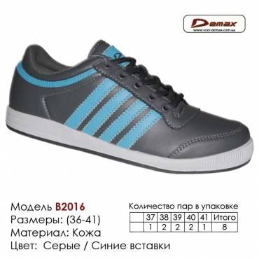 Кроссовки Demax 37-41 кожа - B2016-2 серые, синие вставки. Купить кроссовки в Одессе.