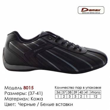 Кроссовки Demax кожа - 8015 черные   белые вставки. Купить кроссовки в Одессе.