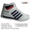 Кроссовки высокие Veer кожа - 6716 белые | синие вставки. 36-41. Купить кроссовки в Одессе.