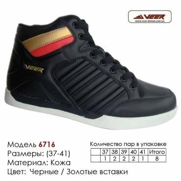 Кроссовки высокие Veer 37-41 кожа - 6716 черные, золотые вставки. Купить кроссовки в Одессе.