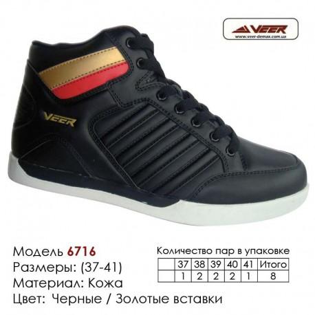 Кроссовки высокие Veer кожа - 6716 черные | золотые вставки. 36-41. Купить кроссовки в Одессе.