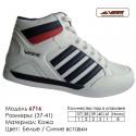 Кроссовки высокие Veer кожа - 6716 белые | синие вставки. Купить кроссовки в Одессе.