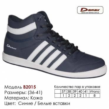 Кроссовки высокие Demax кожа - B2015 синие | белые вставки. Купить кроссовки в Одессе.