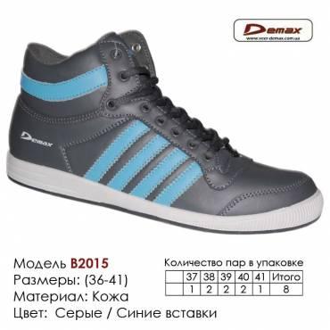 Кроссовки высокие Demax 37-41 кожа - B2015-2 серые, синие вставки. Купить кроссовки в Одессе.