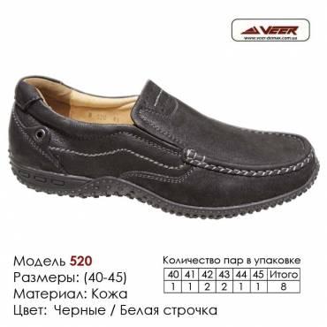 Туфли Veer кожа - 520 черные, белая строчка. Купить туфли в Одессе.