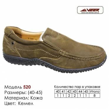 Туфли Veer кожа - 520 кемел. Купить туфли в Одессе.