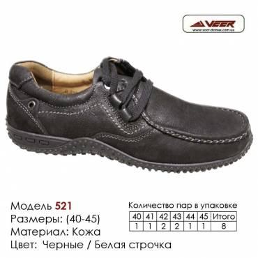 Туфли Veer кожа - 521 черные, белая строчка. Купить туфли в Одессе.