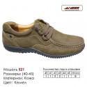 Туфли Veer кожа - 521 кемел. Купить туфли в Одессе.