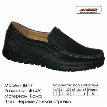 Туфли Veer кожа - 8617 черные, белая строчка. Купить туфли в Одессе.