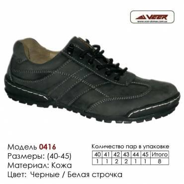 Туфли Veer кожа - 0416 черные | белая строчка. Купить туфли в Одессе.