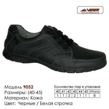 Туфли Veer 41-46 кожа - 9052 черные, белая строчка. Купить туфли в Одессе.