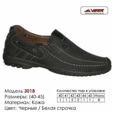 Туфли Veer кожа - 3018 черные, белая строчка. Купить туфли в Одессе.