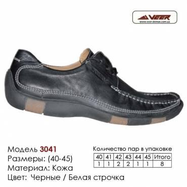 Туфли Veer 40-45 кожа - 3041 черные, белая строчка. Купить туфли в Одессе.