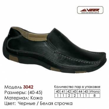 Туфли Veer 40-45 кожа - 3042 черные, белая строчка. Купить туфли в Одессе.