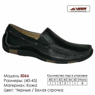 Туфли Veer 40-45 кожа - 3066 черные, белая строчка. Купить туфли в Одессе.