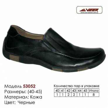 Туфли Veer 40-45 кожа - 53052 черные. Купить туфли в Одессе.