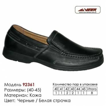 Туфли Veer 40-45 кожа - 92361 черные, белая строчка. Купить туфли в Одессе.