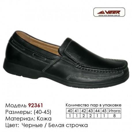 Туфли Veer кожа - 92361 черные | белая строчка. Купить туфли в Одессе.