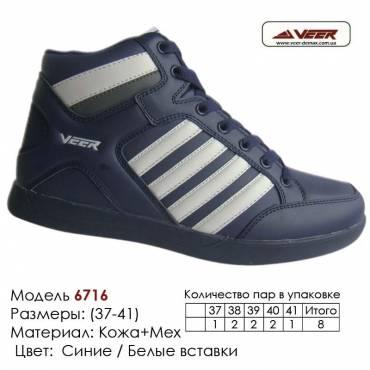 Кроссовки теплые Veer зима, мех, 37-41, кожа - 6716 синие, белые вставки. Купить кроссовки в Одессе.