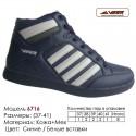 Кроссовки теплые Veer зима, мех, 37-41, кожа - 6716 синие | белые вставки. Купить кроссовки в Одессе.