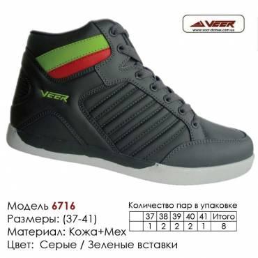 Кроссовки теплые Veer зима, мех, 37-41, кожа - 6716 серые, зеленые вставки. Купить кроссовки в Одессе.