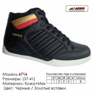 Кроссовки теплые Veer зима, мех, 37-41, кожа - 6716 черные, золотые вставки. Купить кроссовки в Одессе.