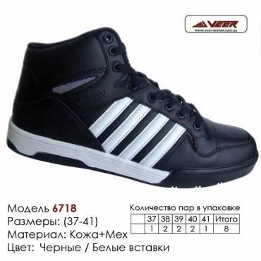 Кроссовки теплые Veer зима, 37-41, кожа - 6718 черные, белые вставки. Купить кроссовки в Одессе.