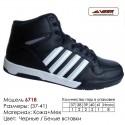 Кроссовки теплые Veer зима, мех, 37-41, кожа - 6718 черные | белые вставки. Купить кроссовки в Одессе.