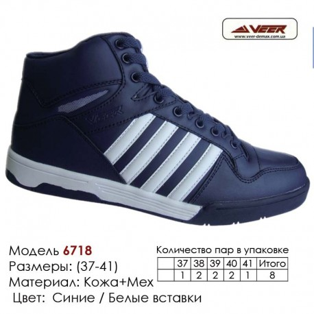 Кроссовки теплые Veer зима, мех, 37-41, кожа - 6718 синие | белые вставки. Купить кроссовки в Одессе.