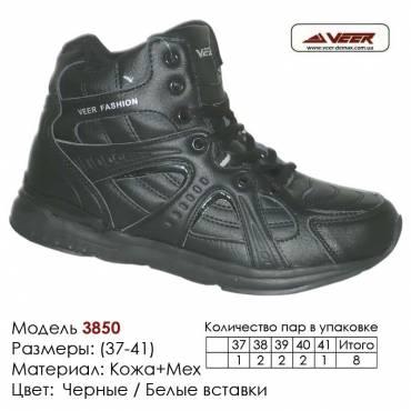 Кроссовки теплые Veer зима, мех, 37-41, кожа - 3850 черные, белые вставки. Купить кроссовки в Одессе.