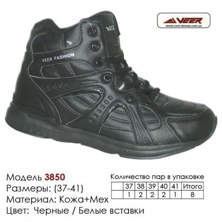 Кроссовки теплые Veer зима, мех, 37-41, кожа - 3850 черные | белые вставки. Купить кроссовки в Одессе.