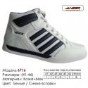 Кроссовки теплые Veer зима, мех, 41-46, кожа - 6716 белые | синие вставки. Купить кроссовки в Одессе.