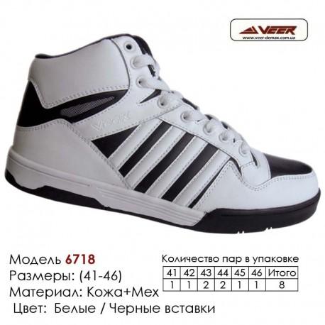 Кроссовки теплые Veer зима, мех, 41-46, кожа - 6718 белые   черные вставки. Купить кроссовки в Одессе.