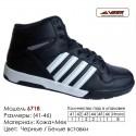Кроссовки теплые Veer зима, мех, 41-46, кожа - 6718 черные   белые вставки. Купить кроссовки в Одессе.
