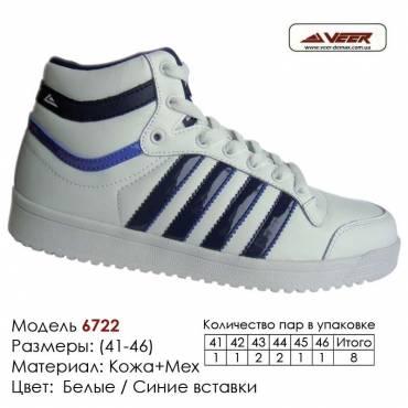 Кроссовки теплые Veer зима, мех, 41-46, кожа - 6722 белые, синие вставки. Купить кроссовки в Одессе.