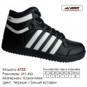 Кроссовки теплые Veer зима, мех, 41-46, кожа - 6722 черные   белые вставки. Купить кроссовки в Одессе.