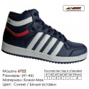 Кроссовки теплые Veer зима, мех, 41-46, кожа - 6722 синие   белые вставки. Купить кроссовки в Одессе.