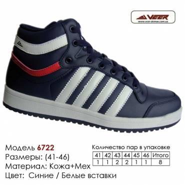 Кроссовки теплые Veer зима, мех, 41-46, кожа - 6722 синие, белые вставки. Купить кроссовки в Одессе.