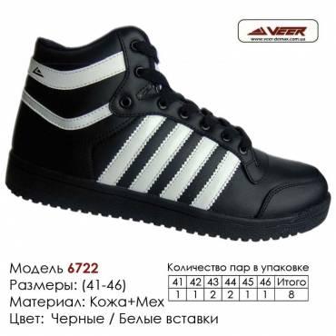 Кроссовки высокие теплые Veer зима, мех, 41-46, кожа - 6722 черные, белые вставки. Купить кроссовки в Одессе.
