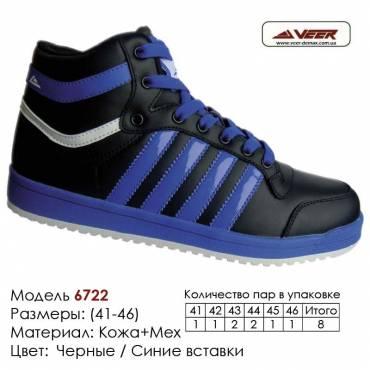 Кроссовки теплые Veer зима, мех, 41-46, кожа - 6722 черные | синие вставки. Купить кроссовки в Одессе.