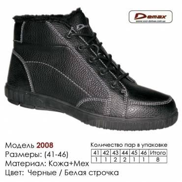 Кроссовки теплые Demax зима, мех, 41-46, кожа - 2008 черные, белая строчка. Купить кроссовки в Одессе.