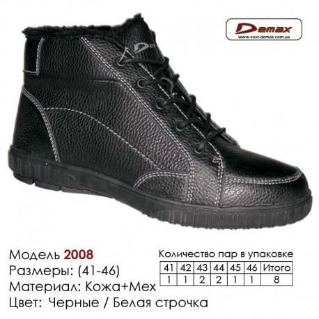 Кроссовки теплые Demax зима, мех, 41-46, кожа - 2008 черные | белая строчка. Купить кроссовки в Одессе.