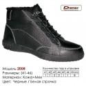 Кроссовки теплые Demax зима, мех, 41-46, кожа - 2008 черные   белая строчка. Купить кроссовки в Одессе.