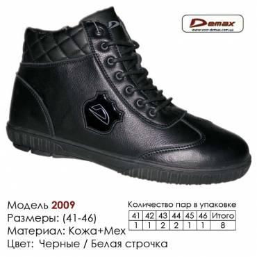 Кроссовки теплые Demax зима, мех, 41-46, кожа - 2009 черные, белая строчка. Купить кроссовки в Одессе.