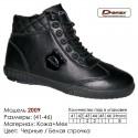 Кроссовки теплые Demax зима, мех, 41-46, кожа - 2009 черные | белая строчка. Купить кроссовки в Одессе.