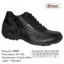 Кроссовки теплые Demax зима, мех, 41-46, кожа - 9053 черные. Купить кроссовки в Одессе.