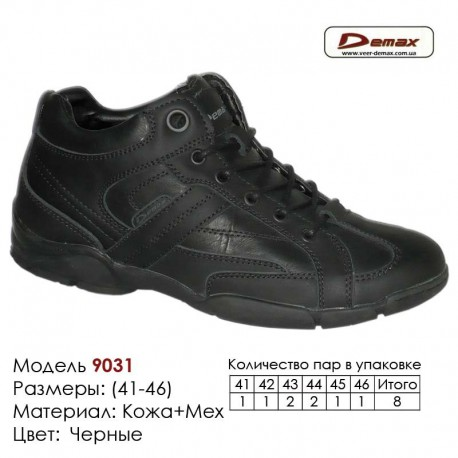 Кроссовки теплые Demax зима, мех, 41-46, кожа - 9031 черные. Купить кроссовки в Одессе.